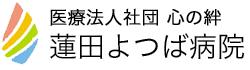 認知症専門病院 蓮田よつば病院(埼玉県)